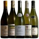 シャブリ5本豪華ラインアップ 老舗ドメーヌのみくらべ シャルドネ ワイン セット wine 送料無料 ギフト プレゼント 750ML