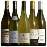 シャブリ5本豪華ラインアップ 老舗ドメーヌのみくらべ シャルドネ ワイン セット wine 送料無料 ギフト 750ML 母の日 おすすめ あす楽 r-40956