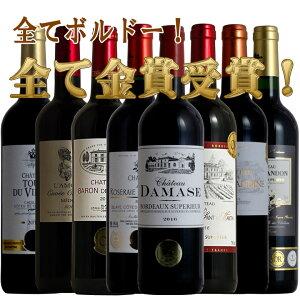 格上、トリプル金賞、全てがハイスペック!ボルドー金賞受賞ワイン8本セット ワインセット 送料無料 ボルドー セット 金賞 赤ワイン bordeaux wine 750ML r-41003 あす楽 おすすめ お中元