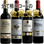 全て格付けコートの金賞ボルドー 格付コートのワイン満喫尽くし 4本セット 送料無料 bordeaux wine