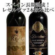 深みとコクを楽しむ☆スペイン赤ワインレゼリヴァ2本飲み比べセット