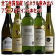 白ワイン フランス金賞受賞5本セット 送料無料 wine ワイン 金賞 セット
