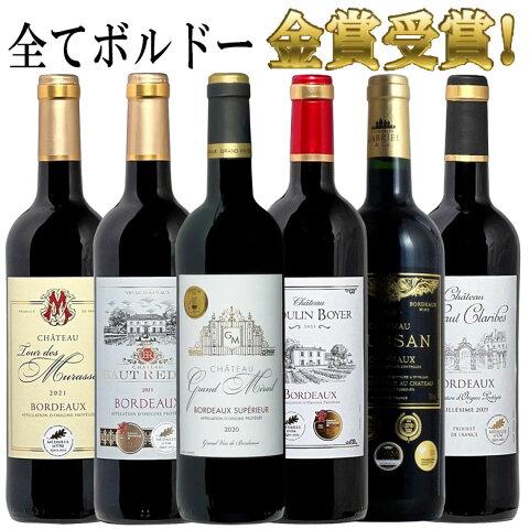 ボルドー金賞飲み比べ 6本セット 送料無料 ワイン 金賞 セット 赤ワイン ワインセット ボルドー フルボディー コク旨 bordeaux wine r-40937 あす楽 ギフト バレンタイン