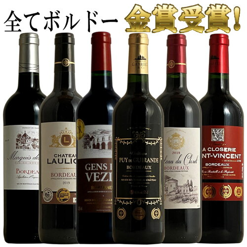 トリプル金賞入!ボルドー金賞飲み比べ 6本セット 送料無料 セット ワインセット ボルドー bordeaux wine ...