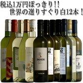 世界のよりすぐり白12本!フランス・イタリア・スペイン・チリから厳選!税込1万円!送料無料 フランスワイン イタリアワイン スペインワイン