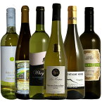 【世界の主要品種飲み比べ白6種】ワインが解る近道!これであなたもソムリエ気分!