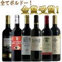 ボルドー金賞飲み比べ 6本セット 送料無料 ワイン 金賞 セット 赤ワイン r-41002 あす楽