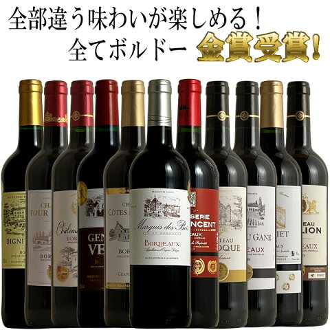全てボルドー!全て金賞受賞!ボルドー赤ワイン飲み比べ12本セット! 赤 ワイン セット フルボディー 送料無料 r-40962 あす楽 ギフト バレンタイン