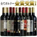 【スーパーセール半額】全てボルドー!全て金賞受賞!ボルドー赤ワイン飲み比べ10本セット! 赤 ワイン セット フルボディー 送料無料  ギフト プレゼント ワイン 金賞  r-40941 750ML  あす楽