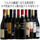世界の金賞10本!全て金賞受賞!ワイン名産国飲み比べ10本セット! 赤 ワイン セット フルボディー...