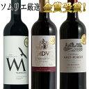 全て金賞受賞 3本セット ボルドー ワイン セット 金賞 金賞ワイン セット bordeaux wine 送料無料 ギフト 御歳暮赤ワイン 750ML