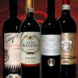 ワンランク上のリゼルヴァ入り イタリアワイン4本セット ワインセット 送料無料 ワイン 金賞 金賞ワイン セット wine