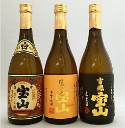 人気の芋焼酎720ミリリットル3本セット(さつま宝山・富乃宝山・吉兆宝山)