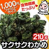 【業務用】サクサクわかめ210gで1000円!/若布/おつまみ/珍味