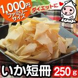 【業務用】いかくん短冊280gで1000円!