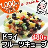 【業務用】ドライフルーツ(Dry・Fruits)キューブ520gで1000円/おつまみ/製菓材料