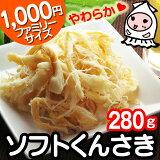 【業務用】ソフトくんさき280gで1000円