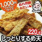 【業務用】しっとりするめ天220gで1000円!/いか天/おつまみ/珍味