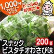 【業務用】スナックピスタチオわさび味200gで1000円!ナッツ スナック おつまみ 珍味