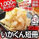 【 ネコポス送料無料 】いかくん短冊200g 1000円ポッ...