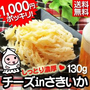 【メール便送料無料★代引不可】チーズinさきいか 190g で1000円ぽっきり! おつまみ サキイカ いかさき 珍味