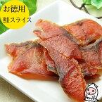 【業務用】鮭スライス95gで1000円!卸値価格!おつまみ/鮭とば/珍味