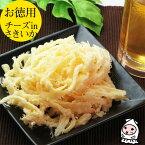 【業務用】チーズinさきいか190gで1000円/いか/おつまみ/珍味