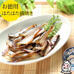 【業務用】はたはた磯焼き125gで1000円!おつまみ/珍味