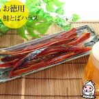 【業務用】鮭とばハラス