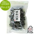【4個以上で送料無料】自然食品★芽かぶ茶/めかぶ/海藻/昆布茶