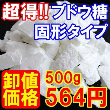 【 業務用 】固形ブドウ糖Pure 500g で564円! ぶどう糖 飴 グルファイナル 砂糖 単糖類 ダイエットシュガー