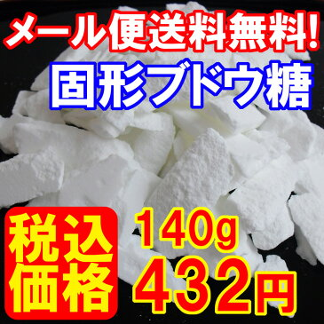 【ネコポス送料無料 】純国産 固形ブドウ糖Pure 140g ぶどう糖 飴 砂糖 ダイエットシュガー 糖分補給 国産原料使用 国内加工