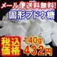 【 メール便送料無料 】純国産 固形ブドウ糖Pure 140g ぶどう糖 飴 砂糖 ダイエ…