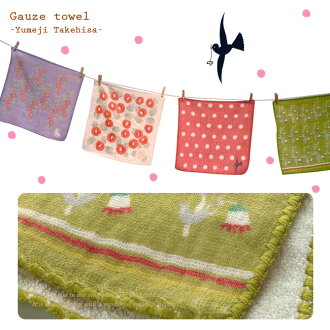 Skin-friendly ♪ natural material cotton 100% Takehisa yumeji ガーゼハンドタオル - 5871 ★ for yourself! also recommend!