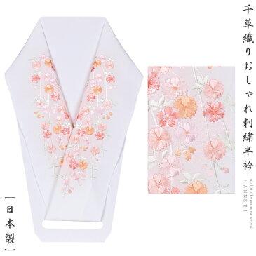 千草織りおしゃれ刺繍半衿橙色、薄ピンク、薄緑、珊瑚色おしゃれ着、普段着物、フォーマルな装いも気軽に使える刺繍半襟