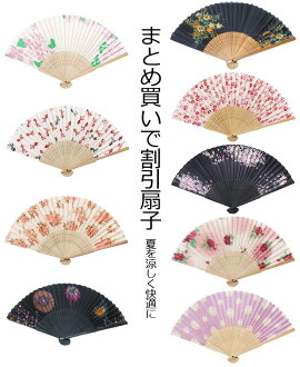 In the cool cheer toy-buying deals! Luxury print silk folding fan ★ all 9 pattern SUMMER special sale.