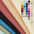 【今だけ即日〜翌営業日出荷OK☆】正絹(シルク100%) 無地 ちりめん帯揚げ【全29色】 茶・ピンク・赤・紫・青・水・黄・緑豊富なカラーバリエーション使いやすい和色揃ってます♪