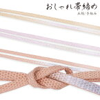 正絹(シルク100%)手組み 帯締め萱草色、撫子色、一斤染三分金銀糸を使った手組み