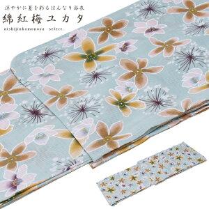 algodón ciruela roja magnolia moderna / flor Mizuki / diente de león pelusa índigo blanco / Hakuzakura / Nogal Tamaño libre de color / Yukata individual / Yukata para mujer