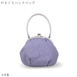 【日本製】いつも使えるがま口ハンドバッグ和装バック・がま口バッグ/パープル、紫、藤色お洒落着・お出掛け・きものバッグがま口だからカパッと開閉