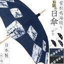 【日本製】有松鳴海絞り和紙の日傘-手絞り(蜘蛛絞り/糸絞り/花柄絞り)-黒・藍(紺・青)グラスファイバー製軽量骨でらくらく和装・洋装どちらにもOK。紫外線防止加工済み日傘