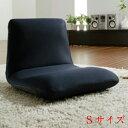 和楽チェアS座椅子と専用カバーセットA455+D455 フロアチェア 西海岸 国産