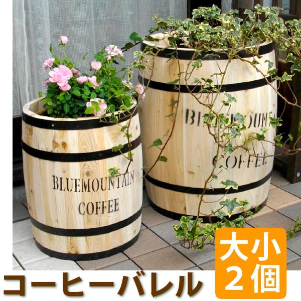 【ポイント5倍】 コーヒーバレル 大小2個組 天然木 木製 収納 コーヒー樽 コーヒーバレル プランター 西海岸 CB-233040NS