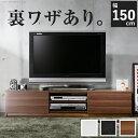 TVボード 背面収納 ロビン 幅150cm テレビ台 テレビ...