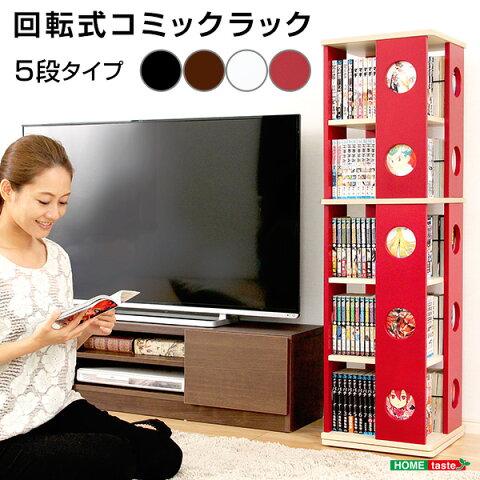 回転式本棚 ブックシェルフ マンガ 漫画 収納 CD DVD ラック【CDラック/DVDラック】 西海岸 swk-5