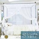ベッド Celestia(セレスティア) 天蓋のみ シングル 姫系 かわいいベッドシンデレラベッド ベッド パイプベット シングルベッド プリンセス TG-906S