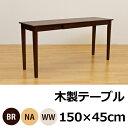 木製テーブル 150×45ダイニングテーブル ダイニング