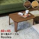 折りたたみテーブル ローテーブル センターテーブル 折り畳みテーブル 60 uhr60