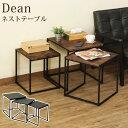 ネストテーブル ローテーブル 正方形 3個セット サイドテーブル 入れ子式 スチール センターテーブル コーヒーテーブル