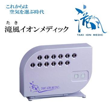 滝風イオンメディック TAKI ION MEDIC 医療用物質生成器 空気清浄機 アップドラフト 日本製 マイナスイオン 滝イオン 除菌 消臭 インフルエンザ ウイルス 除去 PM2.5 花粉 たばこ ペット 80畳まで対応